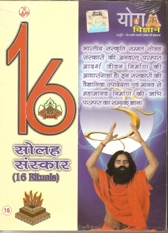 New VCD for 16 rituals By Swami Ramdev ji in Hindi