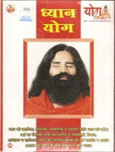 New Yoga VCD for dahn (dhyan) By Swami Ramdev ji in Hindi