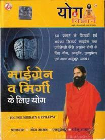 New Yoga VCD for  Migraine & Epilepsy By Swami Ramdev ji in Hindi