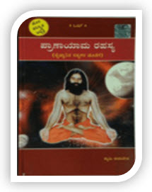 Pranayama - Its philosophy & Practice in Kannad By Swami Ramdev