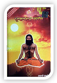 Pranayama - Its philosophy & Practice in Punjabi By Swami Ramdev