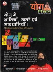 New Yoga VCD for  Misconceptions, Risks & Precautions of Yoga  By Swami Ramdev ji