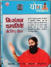 New Yoga VCD for childless couple By Swami Ramdev ji in Hindi