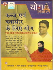 New Yoga VCD for constipation and piles By Swami Ramdev ji in Hindi