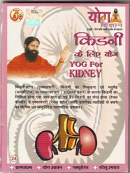 New Yoga VCD for kidney By Swami Ramdev ji in Hindi