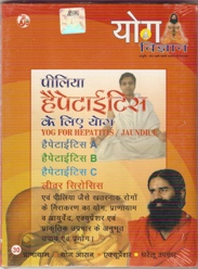 New Yoga VCD for heapatitis and jaundice By Swami Ramdev ji in Hindi