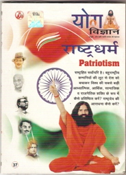 New Yoga VCD for Patriotism By Swami Ramdev ji in Hindi