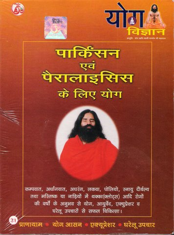New Yoga VCD for Parkinson's & Paralysis in Hindi By Swami Ramdev ji