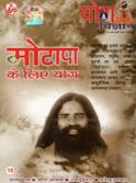 Swami Ramdev ji Yoga DVD foe Reducing Obecity