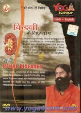 New Yoga for Kidney DVD (both English & Hindi in one DVD) by Swami Ramdev Ji