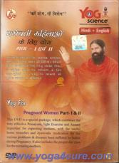 New Yoga for Pregnant Women DVD (both English & Hindi in one DVD) by Swami Ramdev Ji
