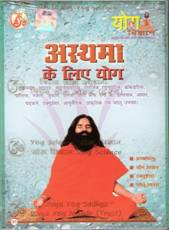 New Yoga VCD for Asthama By Swami Ramdev ji in Hindi