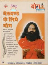 New Yoga VCD for back pain By Swami Ramdev ji  in Hindi