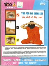 New DVD for Eye Problems by Swami Ramdev Ji in  English & Hindi both in one DVD