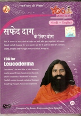 New DVD for Leucoderma by Swami Ramdev Ji in  English & Hindi both in one DVD