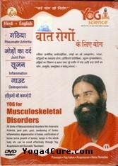 New Yoga for Musculoskeletal disorders DVD (both English & Hindi in one DVD) by Swami Ramdev Ji