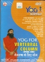 Yoga For Spinal cord by Swami Ramdev ji