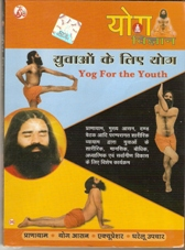 New Yoga VCD for Youth By Swami Ramdev ji in Hindi
