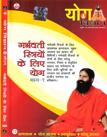New Yoga VCD for Pregnant Ladies By Swami Ramdev ji in Hindi