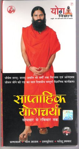New VCD for Weekly Yoga Teacher from Monday to Sunday By Swami Ramdev ji in Hindi